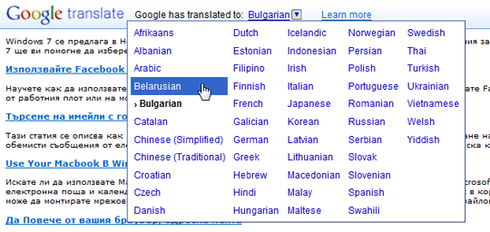 How to Add Google Language Translation Widgets to your Website