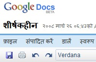 google-docs-hindi
